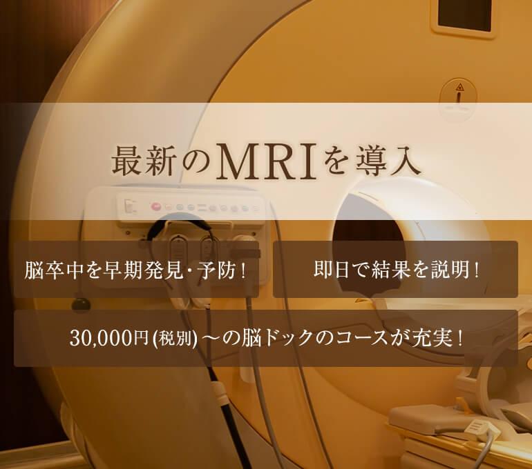最新のMRIを導入