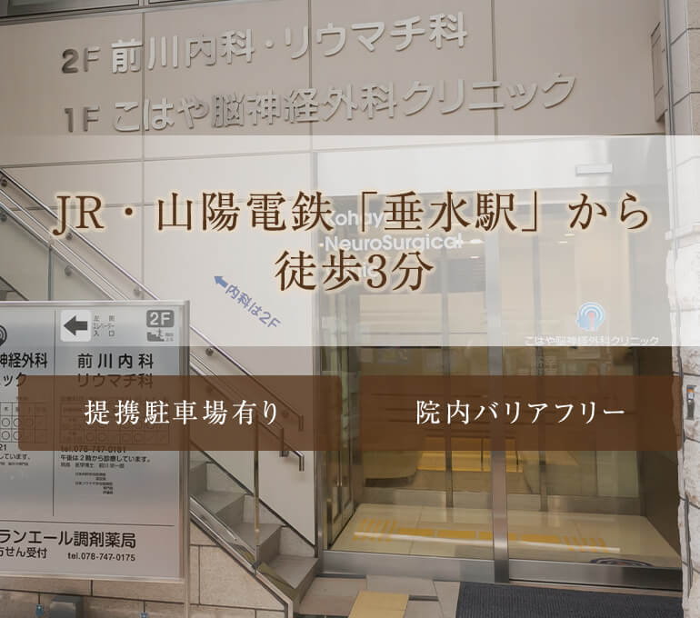 JR・山陽電鉄「垂水駅」から徒歩3分