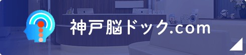 神戸能ドック.com